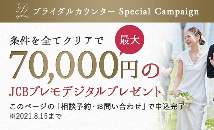 DressesブライダルカウンターSpecialCampaign|条件を全てクリアで最大70,000円のギフトカードプレゼント|※2021.5.15まで
