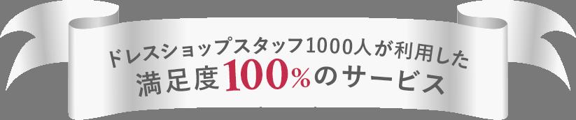 ドレスショップスタッフ1000人が利用した|満足度100%のサービス
