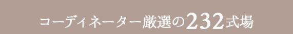 コーディネーター厳選の232式場