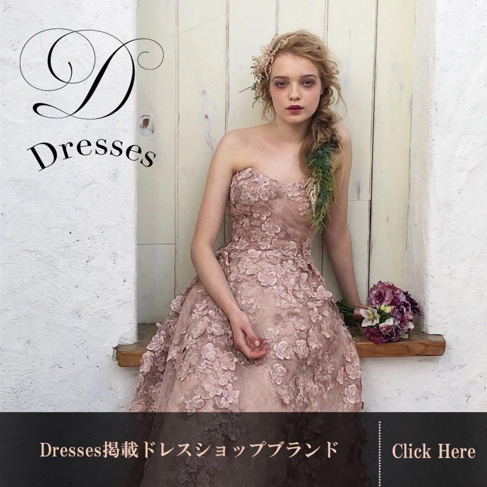 Dresses掲載ドレスショップブランドのご紹介