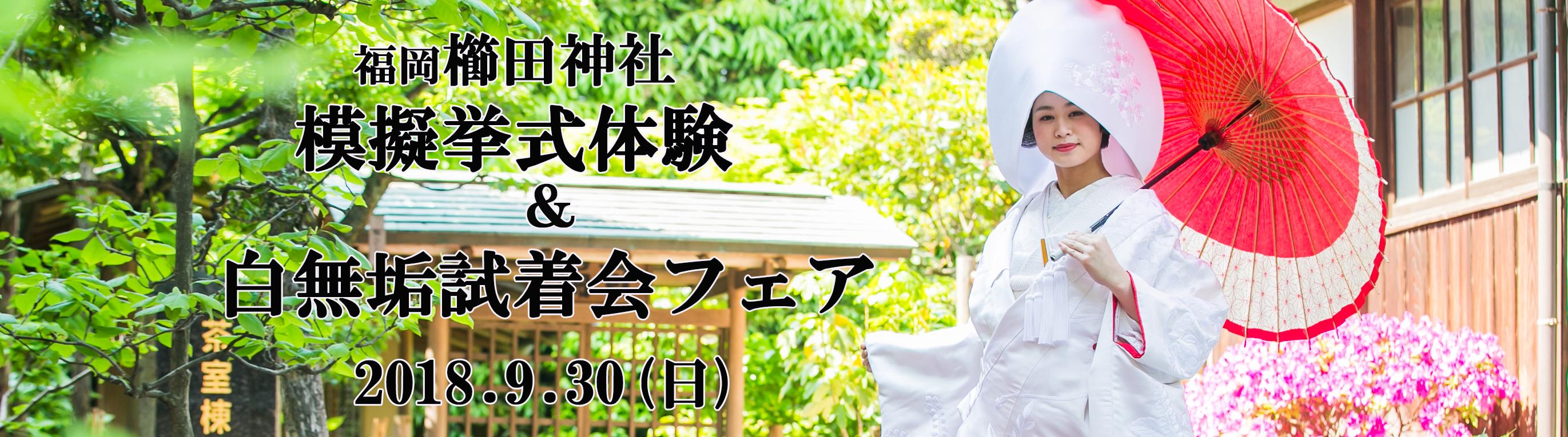 櫛田神社_模擬挙式_白無垢試着会