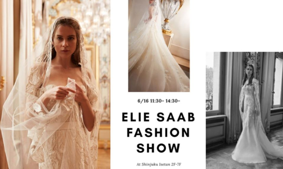 最高級ドレスブランドELIE SAAB(エリーサーブ)のドレスショーが無料で見学♡6/16(Sun)inイセタンブライド